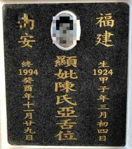 Granite Columbarium Plaque