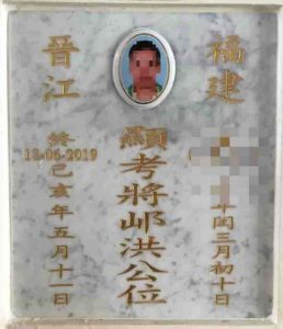 Single Chinese Columbarium Plaque Company Singapore