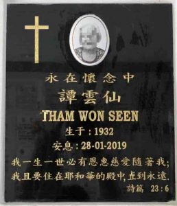 Black Memorial Plaque Singapore Columbarium