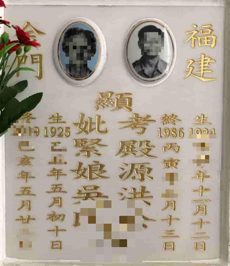 White Columbarium Plaque